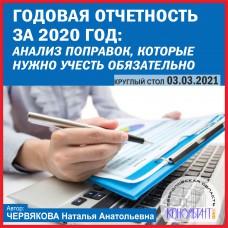 Круглый стол 03.03.2021