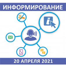 Информирование от 20.04.2021