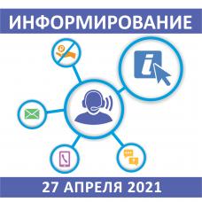 Информирование от 27.04.2021