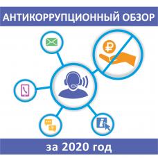 Антикоррупционный обзор за 2020 год