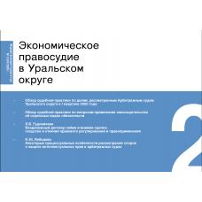 Выпуск № 2 за 2020 год