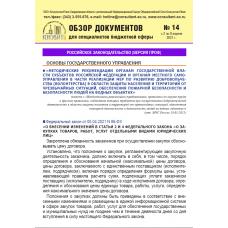 Еженедельный правовой обзор для специалистов бюджетной сферы № 14