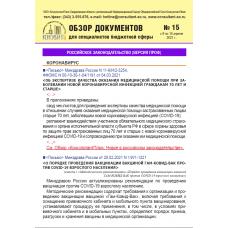 Еженедельный правовой обзор для специалистов бюджетной сферы № 15