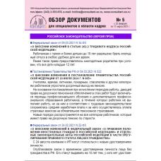 Правовой обзор для кадровых специалистов № 5