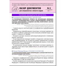 Правовой обзор для кадровых специалистов № 6
