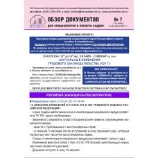 Правовой обзор для кадровых специалистов № 7