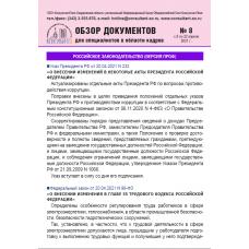 Правовой обзор для кадровых специалистов № 8