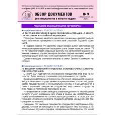 Правовой обзор для кадровых специалистов № 9