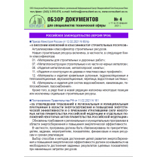 Обзор для специалистов технической сферы № 4