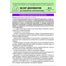Обзор для специалистов технической сферы № 9