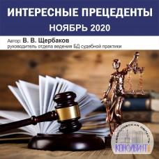 Интересные прецеденты (ноябрь 2020)