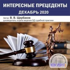 Интересные прецеденты (декабрь 2020)