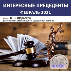 Интересные прецеденты (февраль 2021)