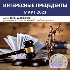 Интересные прецеденты (март 2021)