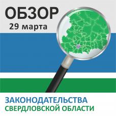 Обзор региональных правовых актов от 29.03.2021