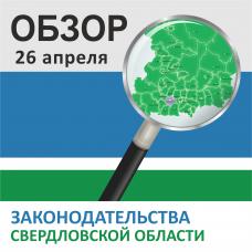 Обзор региональных правовых актов от 26.04.2021