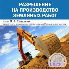 Разрешение на производство земляных работ