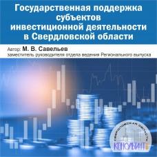 Государственная поддержка субъектов инвестиционной деятельности в Свердловской области