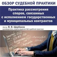 Практика рассмотрения споров, связанных с исполнением государственных и муниципальных контрактов