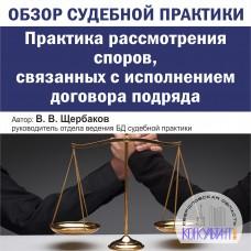 Практика рассмотрения споров, связанных с исполнением договора подряда