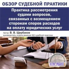 Практика рассмотрения судами вопросов, связанных с возмещением сторонам споров расходов на оплату юридических услуг