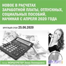 Круглый стол 25.06.2020