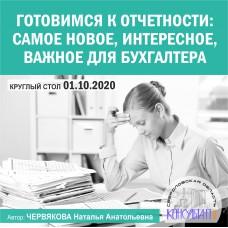 Круглый стол 01.10.2020