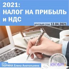 Круглый стол 13.04.2021