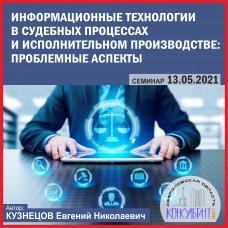 Анонс семинара 13.05.2021